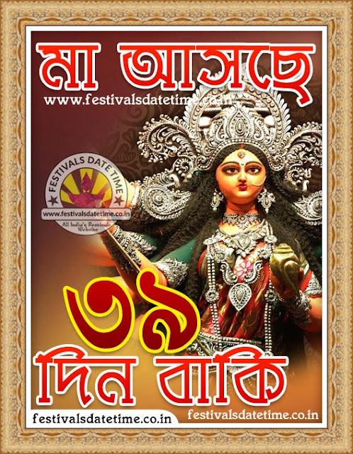 Maa Durga Asche 39 Days Left, Maa Asche 39 Din Baki Pic