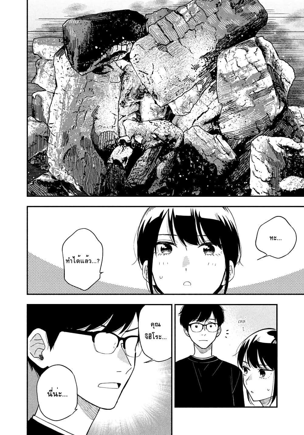 อ่านการ์ตูน Yaiteru Futari ตอนที่ 12 หน้าที่ 10