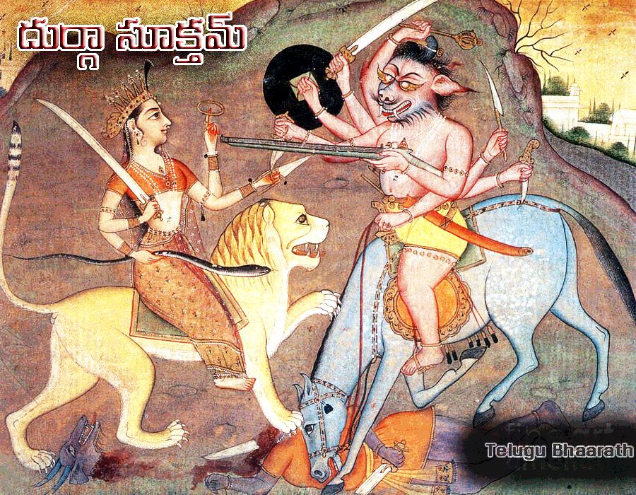 దుర్గా సూక్తమ్ - Durgaa Suktham