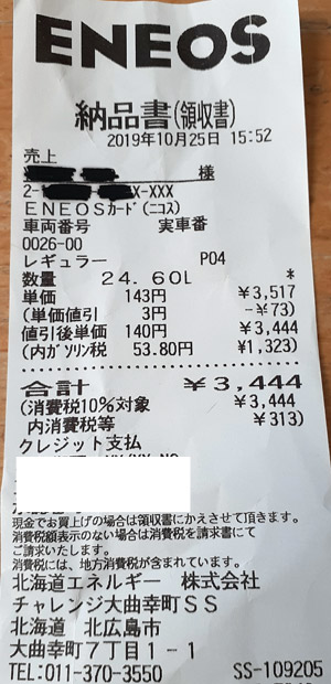 ENEOS チャレンジ大曲幸町SS 2019/10/25 のレシート