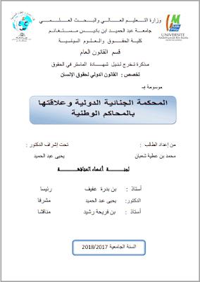 مذكرة ماستر: المحكمة الجنائية الدولية وعلاقتها بالمحاكم الوطنية PDF