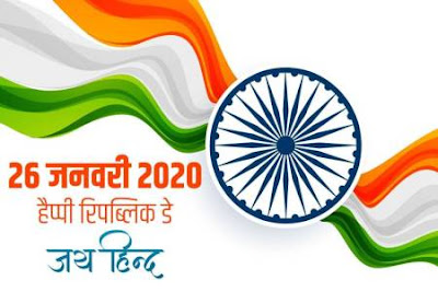 Happy Republic Day 2020 wish
