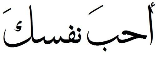 Estudos Da Língua E Cultura árabe Tatoo Em árabe Várias Idéias