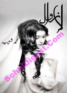 Lazawal Novel Urdu By Muhammad Shoaib