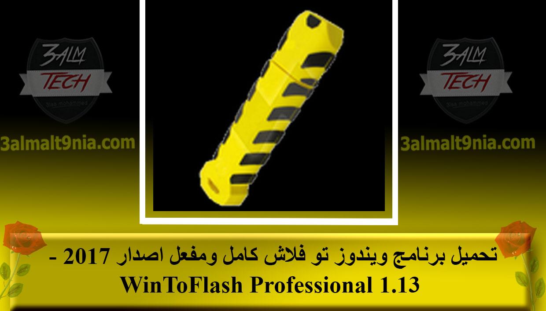 تحميل برنامج ويندوز تو فلاش كامل ومفعل اصدار 2017 - WinToFlash Professional 1.13