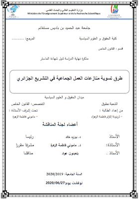 مذكرة ماستر: طرق تسوية منازعات العمل الجماعية في التشريع الجزائري PDF