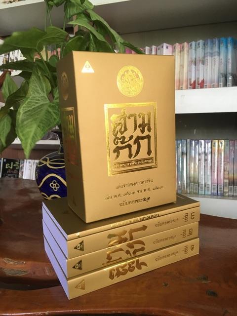 สามก๊กปกทอง ฉบับเจ้าพระยาพระคลัง(หน)