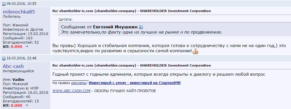 Отзывы клиентов о Shareholder IC