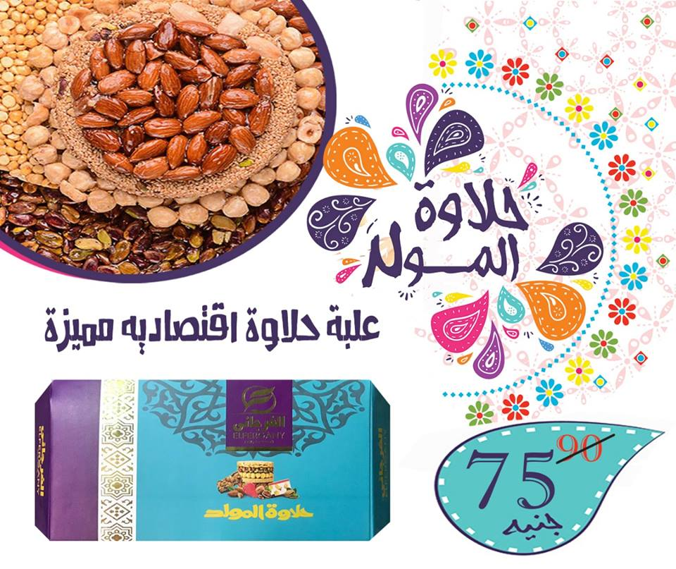 اسعار علب حلاوة المولد 2018 من الفرجانى هايبر ماركت