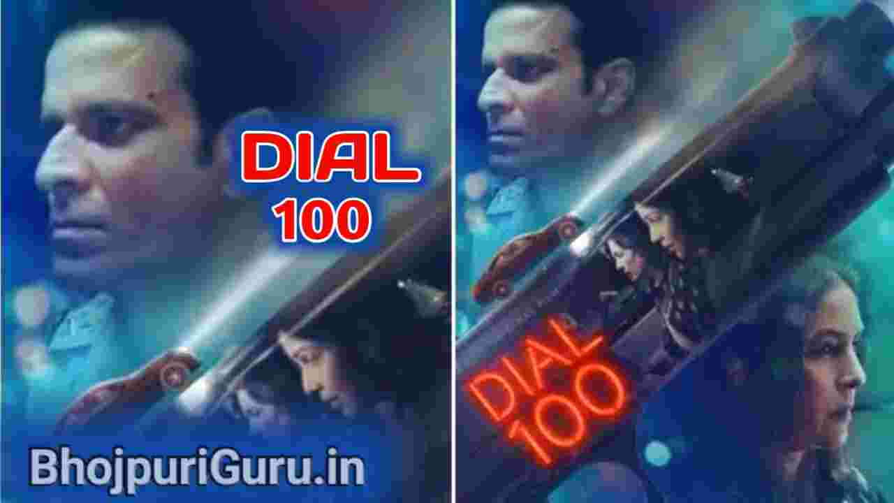 Dial 100 Release Date: