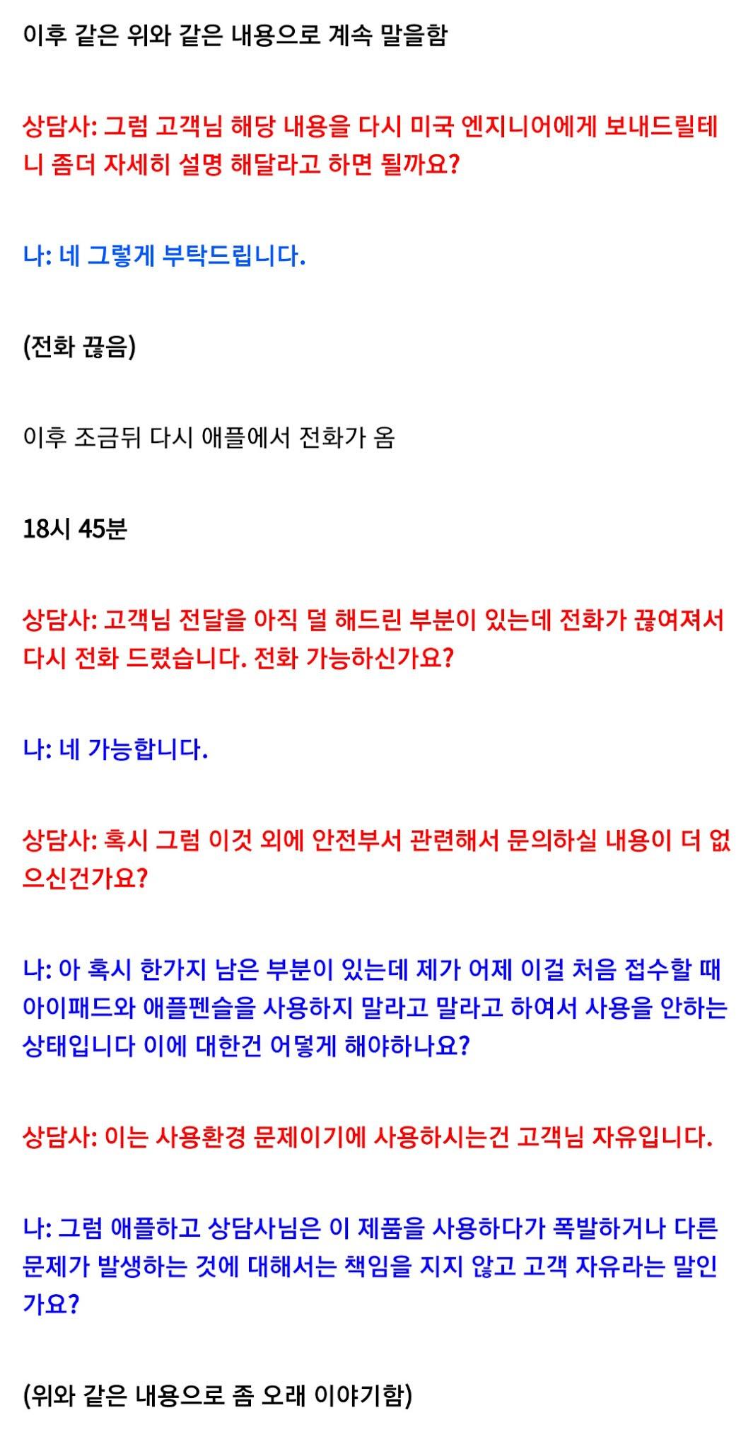 아이패드에 충전하던 애플 펜슬이 터짐 - 꾸르