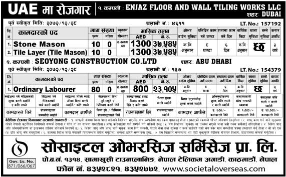 Jobs For Nepali In U.A.E.