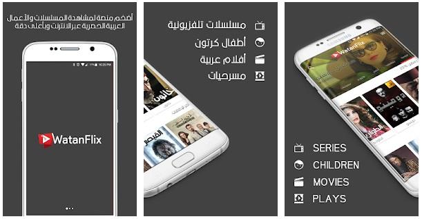 افضل 4 برامج لمشاهدة المسلسلات العربية 2021 مجانا للاندرويد