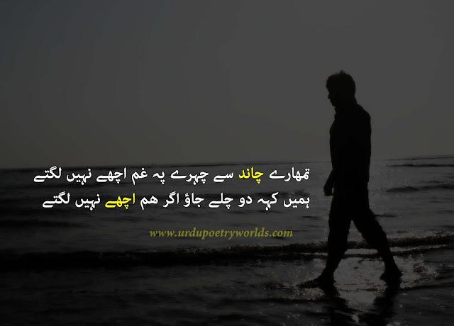 urdu poetry image 2020