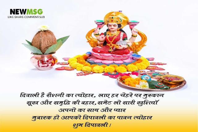 Diwali messages greetings