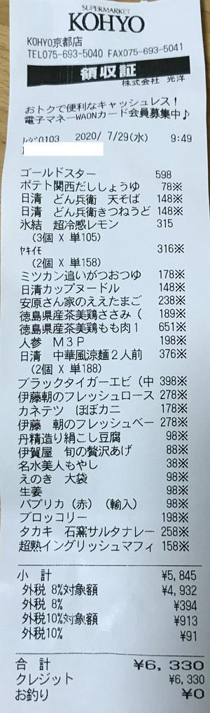 KOHYO 京都店 2020/7/29 のレシート