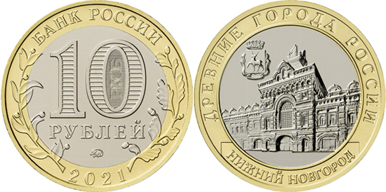 Russia 10 rubles 2021 - Nizhny Novgorod