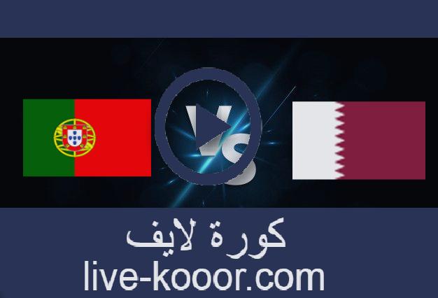 مشاهدة مباراة قطر والبرتغال بث مباشر 4-09-2021 تصفيات كأس العالم