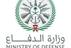 ⛔هام للغاية للتوظيف العاجل⛔ وزارة الدفاع عدد (542) وظيفة لكافة الخريجين و الخريجات في جميع مدن المملكة العربية السعودية 🇸🇦