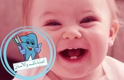 التسنين عند الاطفال, أعراض التسنين عند الرضع, اسنان الاطفال, التسنين, الاسنان اللبنية, اعراض التسنين عند الاطفال, التسنين عند الرضع, التسنين عند الاطفال الرضع بالصور, اعراض التسنين المبكر, علامات التسنين, ظهور الاسنان عند الاطفال, ترتيب ظهور الاسنان عند الاطفال, ظهور الاضراس الخلفيه عند الاطفال