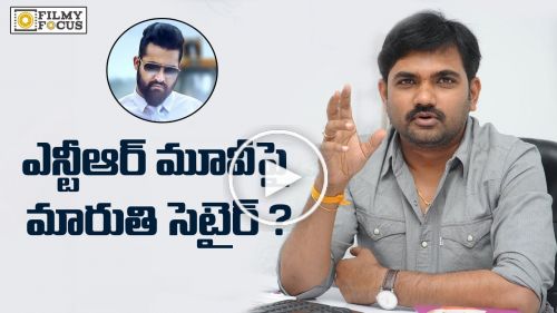 Director Maruthi Satires on ntr movie