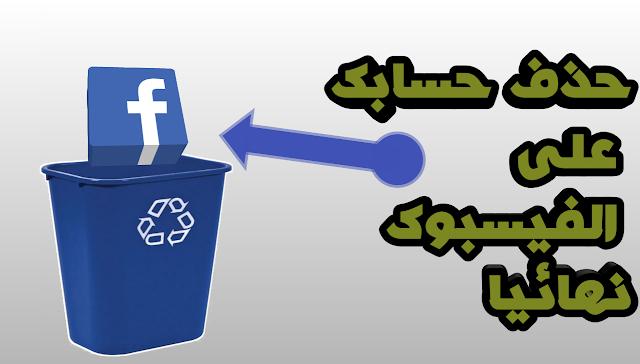 كيفية حذف حساب الفيسبوك نهائيا دون رجعة بضغطة زر