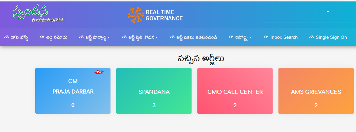AP Meekosam 1100 changed to Spandana grievance cell spandana