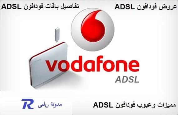 كل ما تريد معرفته عن فودافون adsl-مميزات وعيوب فودافون adsl