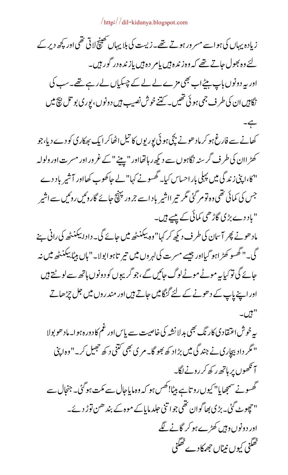 Munshi Premchand Stories In Urdu Pdf