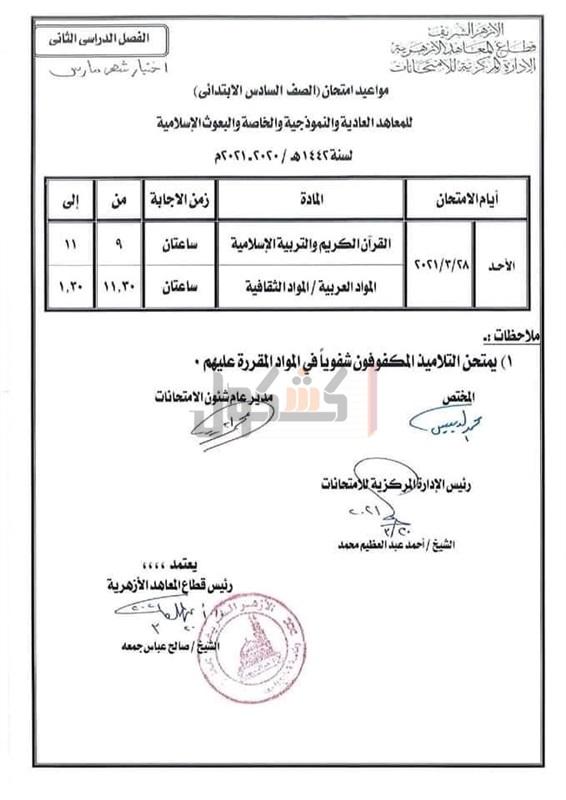 """جدول امتحانات شهر مارس لطلاب النقل الازهري """"ابتدائي - اعدادي - ثانوي"""" 480"""