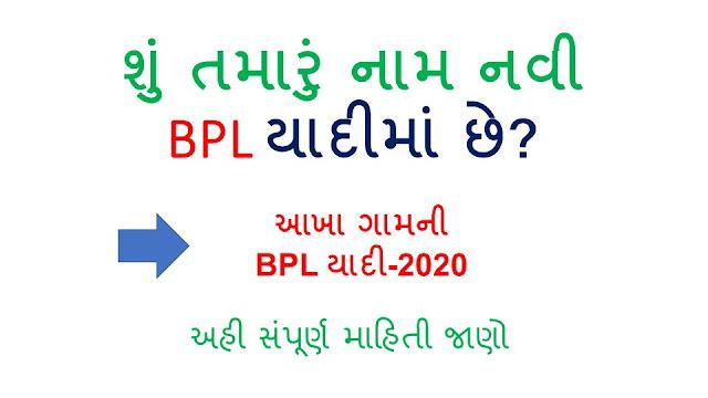 Gujarat BPL Yadi [LIST] 2020