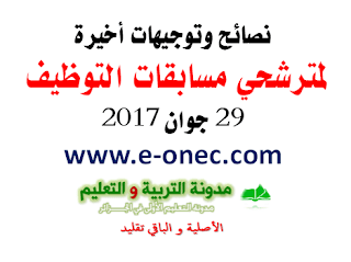 نصائح وتوجيهات أخيرة لمترشحي مسابقات التوظيف 29 جوان 2017