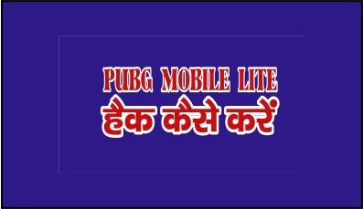 Pubg mobile lite bc hack करने का तरीका - Hindi