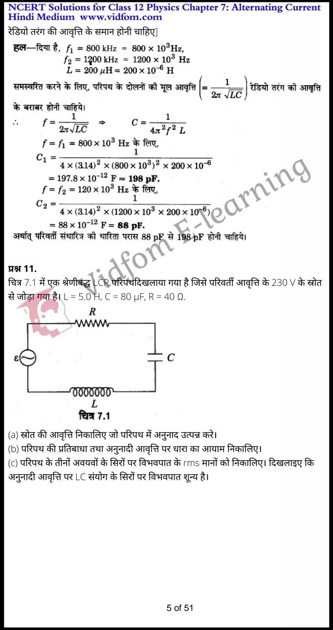 class 12 physics chapter 7 light hindi medium 5