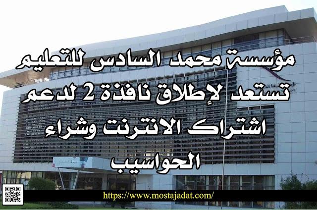 بشرى للأساتذة..مؤسسة محمد السادس للتعليم تستعد لإطلاق نافذة 2 لدعم اشتراك الانترنت وشراء الحواسيب