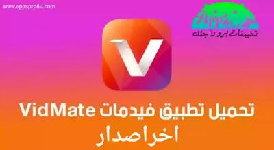 تحميل تطبيق Vidmate للاندرويد لتحميل الفيديوهات من الانترنت بجودة عالية