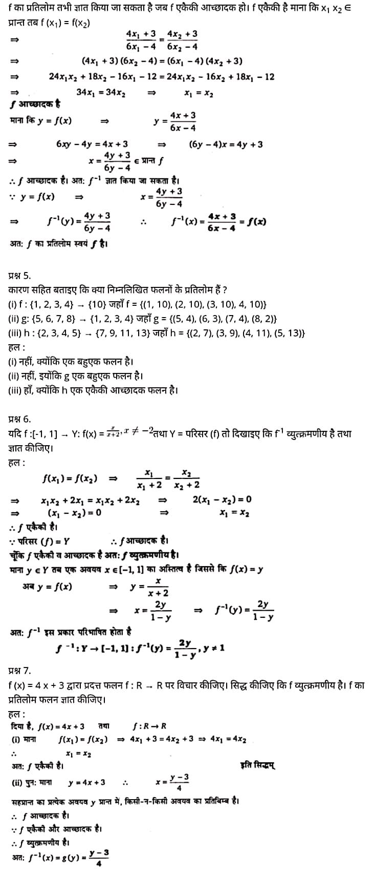 मैथ्स कक्षा 12 नोट्स pdf,  मैथ्स कक्षा 12 नोट्स 2020 NCERT,  मैथ्स कक्षा 12 PDF,  मैथ्स पुस्तक,  मैथ्स की बुक,  मैथ्स प्रश्नोत्तरी Class 12, 12 वीं मैथ्स पुस्तक RBSE,  बिहार बोर्ड 12 वीं मैथ्स नोट्स,   12th Maths book in hindi,12th Maths notes in hindi,cbse books for class 12,cbse books in hindi,cbse ncert books,class 12 Maths notes in hindi,class 12 hindi ncert solutions,Maths 2020,Maths 2021,Maths 2022,Maths book class 12,Maths book in hindi,Maths class 12 in hindi,Maths notes for class 12 up board in hindi,ncert all books,ncert app in hindi,ncert book solution,ncert books class 10,ncert books class 12,ncert books for class 7,ncert books for upsc in hindi,ncert books in hindi class 10,ncert books in hindi for class 12 Maths,ncert books in hindi for class 6,ncert books in hindi pdf,ncert class 12 hindi book,ncert english book,ncert Maths book in hindi,ncert Maths books in hindi pdf,ncert Maths class 12,ncert in hindi,old ncert books in hindi,online ncert books in hindi,up board 12th,up board 12th syllabus,up board class 10 hindi book,up board class 12 books,up board class 12 new syllabus,up Board Maths 2020,up Board Maths 2021,up Board Maths 2022,up Board Maths 2023,up board intermediate Maths syllabus,up board intermediate syllabus 2021,Up board Master 2021,up board model paper 2021,up board model paper all subject,up board new syllabus of class 12th Maths,up board paper 2021,Up board syllabus 2021,UP board syllabus 2022,  12 veen maiths buk hindee mein, 12 veen maiths nots hindee mein, seebeeesasee kitaaben 12 ke lie, seebeeesasee kitaaben hindee mein, seebeeesasee enaseeaaratee kitaaben, klaas 12 maiths nots in hindee, klaas 12 hindee enaseeteeaar solyooshans, maiths 2020, maiths 2021, maiths 2022, maiths buk klaas 12, maiths buk in hindee, maiths klaas 12 hindee mein, maiths nots phor klaas 12 ap bord in hindee, nchairt all books, nchairt app in hindi, nchairt book solution, nchairt books klaas 10, nchairt books klaas 12, nchairt books kaksha 7 ke lie, nchairt 