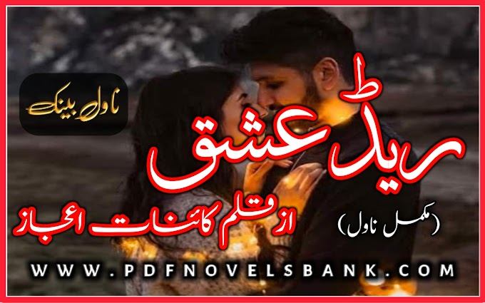 Red Ishq by Kainat Ijaz Complete Novel