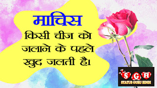 life-truth-quotes-in-hindi