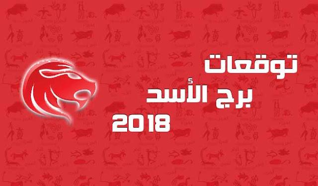توقعات برج الأسد 2018
