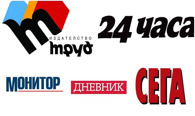 Каталог онлайн вестници - Български ежедневници