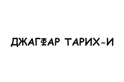 съдбата на волжко-българските средновековни летописи