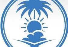 المركز الوطني للأرصاد عن توفر توفر وظائف شاغرة لحملة الدبلوم فما فوق