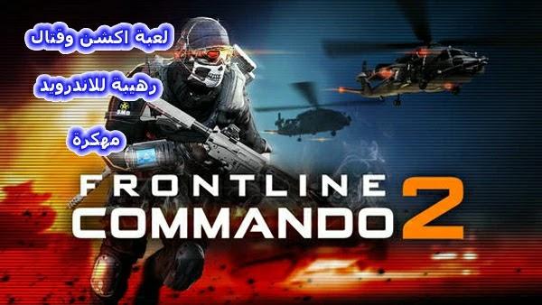 تنزيل لعبة frontline commando ww2  اخر اصدار للاندرويد