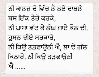 Punjabi Boliyan