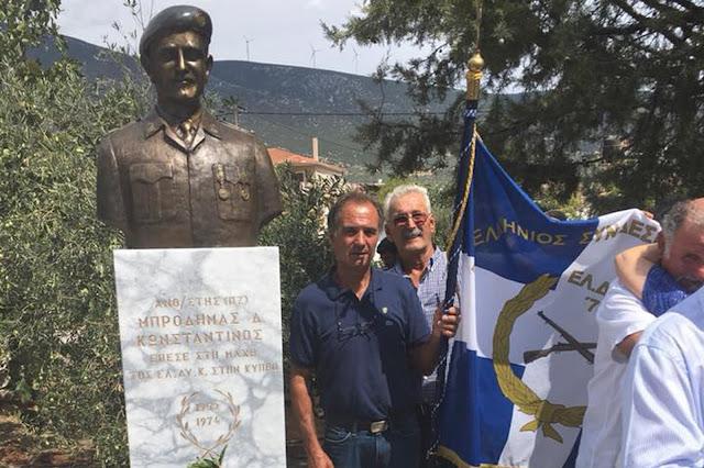 Σε κλίμα συγκίνησης τα αποκαλυπτήρια της προτομής του ήρωα της ΕΛΔΥΚ Κωνσταντίνου Μπροδήμα στα Δίδυμα Αργολίδας