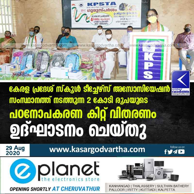 Kerala, News, Kasargod, Vellarikkndu, School, Teachers, Association, Book, Study Materials, Students, Education, The Kerala Pradesh School Teachers' Association has inaugurated the distribution of study material kits worth `2 crores in the state.