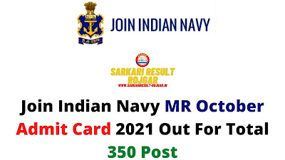Join Indian Navy MR October Admit Card 2021 Out For Total 350 Post
