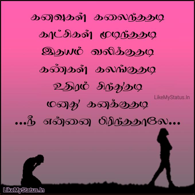 பிரிவு தமிழ் கவிதை... Pirivu Tamil Kavithai Image...