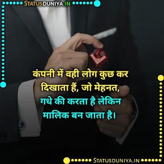 Private Job Par Shayari Photos, कंपनी में वही लोग कुछ कर दिखाता हैं, जो मेहनत, गधे की करता है लेकिन मालिक बन जाता है।